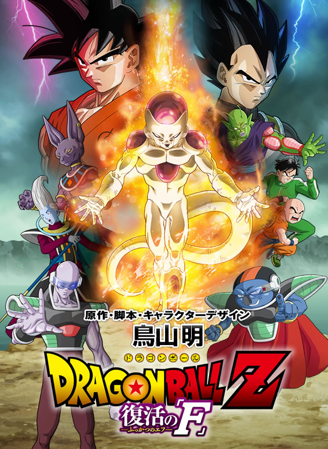Dragon-Ball-Z-Revival-of-F-poster