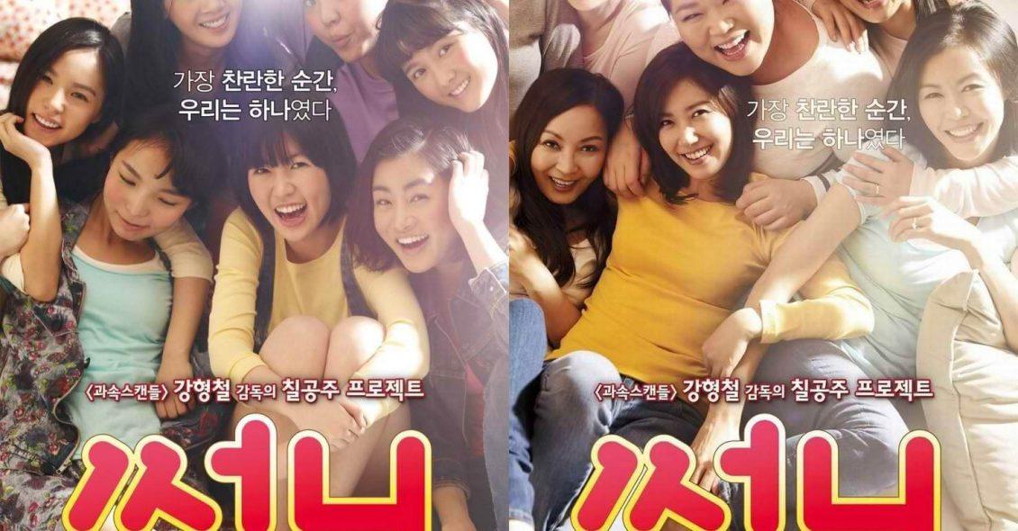 Sunny - filme coreano